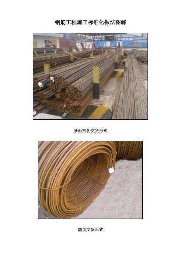 钢筋工程施工标准化做法图解