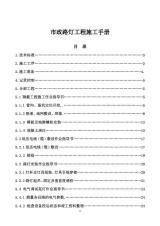 市政路灯工程施工手册