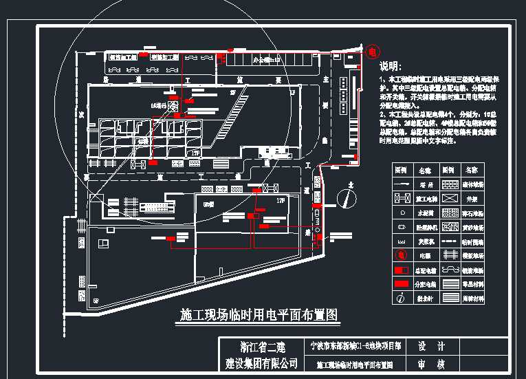 施工现场临电平面布置图CAD版